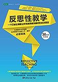 反思性教学:一个已被证明能让所有教师做到最好的培训项目(30周年纪念版)