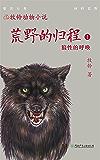 荒野的归程1·狼性的呼唤 (牧铃动物小说)