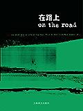 """在路上: 原稿本【上海译文出品!豆瓣8.4!与《麦田里的守望者》齐名的""""青春经典读物""""!我们永远年轻,永远热泪盈眶…"""