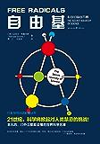"""自由基:科学中不为人知的混乱【英国著名量子物理学家、著名的科学畅销书作者迈克尔·布鲁克斯作品,科学因""""自由基""""的存在而迸…"""