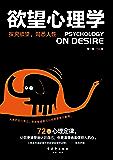 欲望心理学(探究欲望,洞悉人性。人类的言行举止、思想情感都可以用欲望做出解释。72个心理定律,让你更清楚地认识自己,也更…