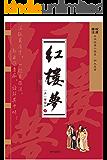 红楼梦(2015年权威版本,纸书单本销售100W+。精准注释,无障碍阅读,附金陵十二钗判词及图片。) (古典名著普及文库)