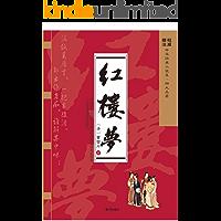 红楼梦(2015年权威版本,纸书单本销售100W+。精准注释,无障碍阅读,附金陵十二钗判词及图片。) (古典名著普及文库…