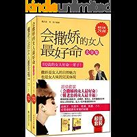 会撒娇的女人最好命+懂老公的女人最幸福(套装共2册)