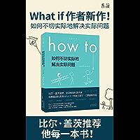 How to:如何不切實際地解決實際問題(What if作者新作!比爾·蓋茨推薦他每一本書!百萬級暢銷書作者、全球科普網紅蘭道爾·門羅超大腦洞來襲?。?(未讀·探索家)