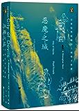 恶魔之城:日本侵华时期的上海地下世界【甲骨文x企鹅联合出版!爱伦•坡奖得主保罗·法兰奇再现真实历史罪案,带你回顾1930…