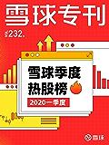 雪球专刊232期——雪球季度热股榜(2020年一季度)