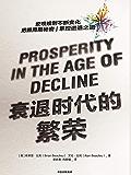 衰退时代的繁荣(衰退时代生存指南,对全球经济趋势预测率高达94.7%的美国经济研究所的研究报告 )