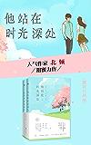 他站在时光深处(全两册)【晋江超人气作家北倾的甜蜜力作,内含四则暖甜番外】