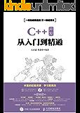 C++ 开发从入门到精通(异步图书)
