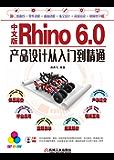 中文版Rhino 6.0产品设计从入门到精通