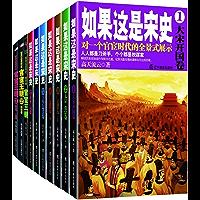 如果这是宋史新版(套装共10册)(迄今为止,口碑较好的白话宋朝史。对一个官宦时代的全景式展示。) (中国历史那些事儿系列…