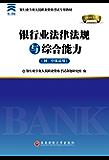 银行业法律法规与综合能力(初、中级适用) (银行业专业人员职业资格考试专用教材)