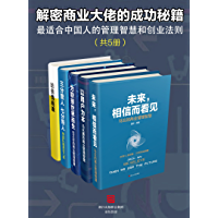 解密商业大佬的成功秘籍套装5册(跟着马云、马化腾、任正非学习适合中国人的管理智慧和创业法则)