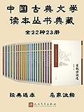 中国古典文学读本丛书典藏全集·共23册(20世纪50年代开始出版,畅销半个世纪;钱锺书、陈迩东等当代学术大家校注;收录B…