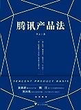 腾讯产品法(一本书读懂腾讯产品思维与运营方法,《腾讯传》作者吴晓波推荐)