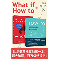 What if+How to:那些古怪又让人忧心的问题+如何不切实际地解决实际问题: 美国国宝级作家兰道尔·门罗[新作+经典]双壁组合。全球畅销百万,比尔·盖茨、超人气科普大V毕导推荐。What if?为脑洞大开的问题找到答案,How to则异想天开地解决普通问题 (未读·探索家)