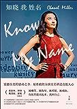 知晓我姓名【《华盛顿邮报》《纽约书评》《时代》年度好书,美国国家书评人协会奖自传大奖,希拉里、拜登、崔娃激赏推荐,华裔女…