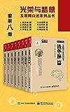 光荣与梦想 互联网口述系列丛书