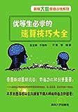 优等生必学的速算技巧大全 (最强大脑思维训练系列)