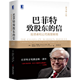 巴菲特致股东的信:投资者和公司高管教程(原书第4版) (华章经典·金融投资)
