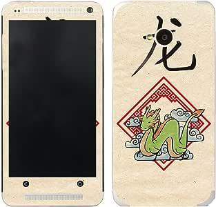 "DISAGU SF 104753 _ 868 ""中国星座龙皮用于 HTC M7 - 透明"