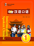 中级汉语口语 1 (第三版)(Intermediate Spoken Chinese 1 (Third Edition…