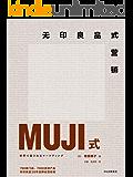 无印良品式营销(无印良品38年商业传奇:从小店铺到日本零售标杆,首次公开MUJI营销秘笈)