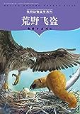 荒野飞盗 (牧铃动物文学系列)