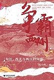 争霸西州:匈奴、西羌与两汉的兴衰【从西州这个特殊地区的兴衰历史看匈奴、西羌与两汉的多元互动】 (九色鹿)