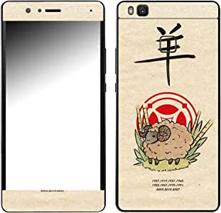 DISAGU 羊 Huawei P9 Lite 中国星座图案 106968 _ 875 _ SF 岁