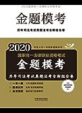 2020国家统一法律职业资格考试金题模考:历年司法考试真题法考全新组合卷