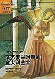 牛津艺术史系列:文艺复兴时期的意大利艺术 (权威学者打破神话,全方位还原文艺复兴辉煌背后的人性真相!)
