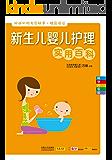 新生儿婴儿护理实用百科