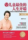 0~3岁儿童最佳的人生开端——中国宝宝早期教育和潜能开发指南(高危儿卷)(中国人自己的《定本育儿百科》)