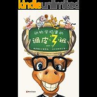 """动物学校里的调皮(3)班(一场动物""""熊孩子""""的学校保卫战,一次""""魔王班级""""的华丽逆袭。小调皮变身""""小英雄"""",在快乐中收。《装在口袋里的爸爸》作者杨鹏惊喜推荐!""""冰心奖""""作家代表作。获感动!;)"""