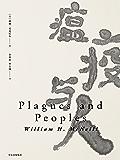 见识丛书·瘟疫与人(全球史奠基者威廉·麦克尼尔又一部史学经典,开创性讲述瘟疫如何深度塑造人类历史与社会的通识佳作)