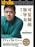 可复制的领导力:樊登的9堂商业课(每一位知识管理者都是领导者,卓有成效的领导可以学会!)