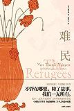 难民【上海译文出品!比尔·盖茨年度推荐,普利策奖获奖小说《同情者》作者阮清越最新作品!】