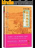 古龙文集·陆小凤传奇4:银钩赌坊 (读客熊猫君出品)(读客知识小说文库)