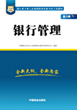 (新大纲)银行业专业人员初级职业资格考试专用教材:银行管理