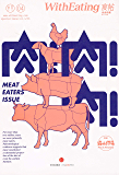 食帖04:肉!肉!肉!(注:此版本电子书为固定版式,还原原书排版)