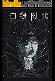 王小波:白银时代(李银河独家授权,亲自校订全稿。王一波独一本反乌托邦小说,未来社会狂想曲。李银河、柴静、冯唐诚挚推荐!)