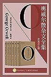 奥威尔散杂文全集(套装共6册) (奥威尔作品全集)