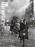 新思文库·二战史诗三部曲·最后一役:1945柏林战役