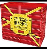 棚车少年·第1辑(中英双语)(套装共8册)