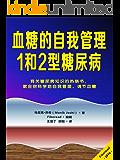 血糖的自我管理-1和2型糖尿病(有关高、低血糖及糖尿病知识的热销书,教会你科学地自我管理、调节血糖)
