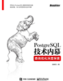 PostgreSQL 技术内幕:查询优化深度探索
