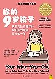 你的N岁孩子系列:你的9岁孩子(全新升级版)