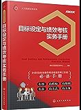 目标设定与绩效考核实务手册